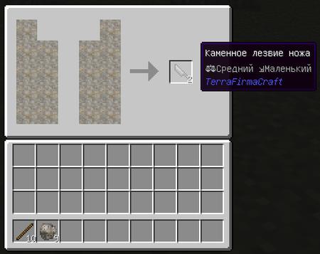 Как сделать миску в террафирмакрафт